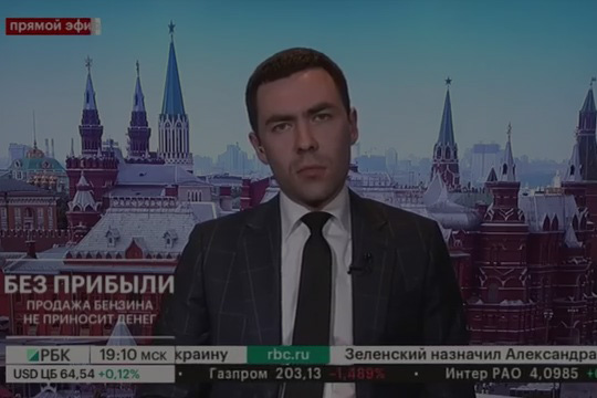 No Profit: Will Gasoline Sales at the Filling Stations Soon Become Unprofitable? Interview Given by Ivan Khomutov to the RBC-TV Channel