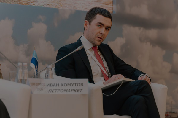 The New Tax Realities and Their Impact on Russian Oil Refining / Ivan Khomutov's Speech at the Argus Media Conference in Moscow