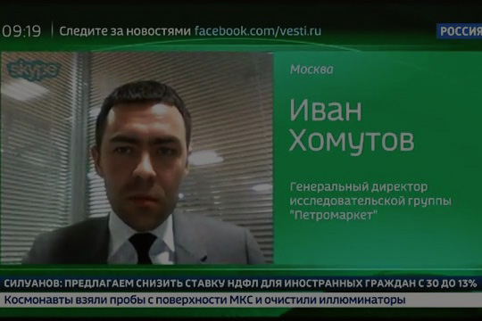 The Damping Mechanism Is Malfunctioning / Comments Made by Ivan Khomutov on the TV Channel Russia 24